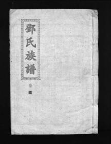 邓氏族谱 [14卷]复印件