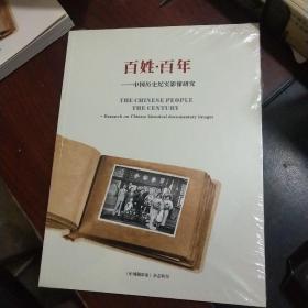 百姓.百年   中国历史纪实影像研究