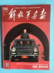 解放军画报中华人民共和国成立70 周年大阅兵特刊,大型图画全新