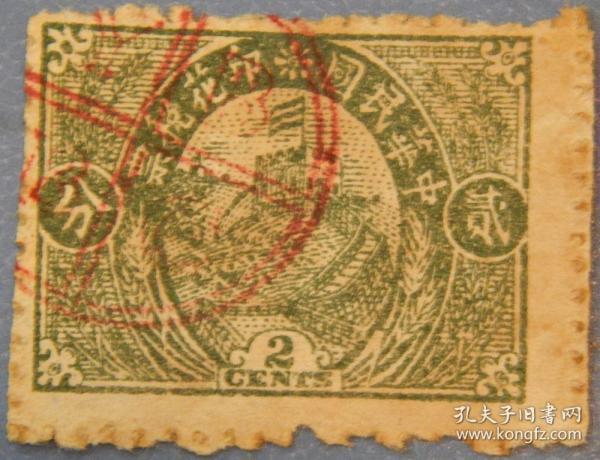 ax0910四川石印长城图印花税票三版原票及少见