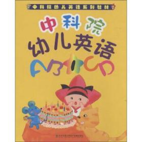 中科院幼儿英语.1:DVD版