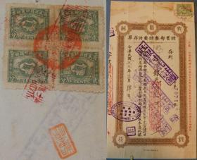 ax0916民22年银元2千元存单.贴四川石印地图旗2版2分5枚..背贴方连