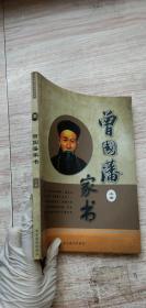 曾国藩家书 上册 图文版