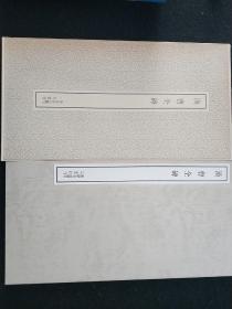 书迹名品丛刊 曹全碑