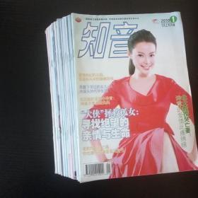 知音 杂志 2010年全年第1、5、7、8、10、11、13、14、16、17、19、20、23、25、28、31、32、34、35期 共19册合售