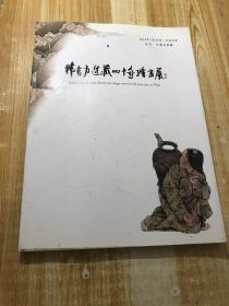 韩书力进藏四十年绘画展