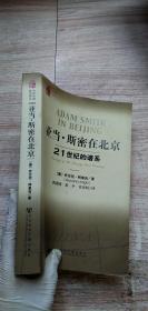亚当·斯密在北京:21世纪的谱系