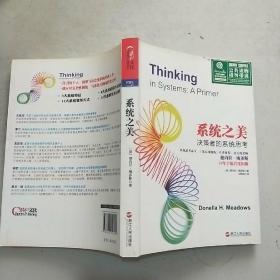 系统之美:决策者的系统思考(16开)