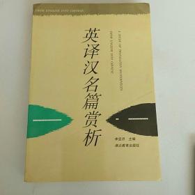 英译汉名篇赏析