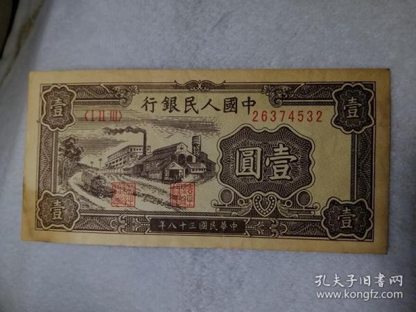 第一套人民币 壹元纸币 编号26374532