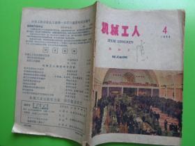 1959年 机械工人(热加工)(第4期)【稀缺本】