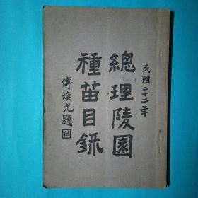 总理陵园种苗目录 民国22年 中国绿化之父、总理陵园管理处处长傅焕光题 南京中山陵珍贵史料