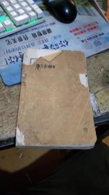 邵康先生梅花数、、民国以前毛笔手抄本  { 线装、所有古书表一品、请书友自鉴】