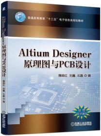 AltiumDesigner原理图与PCB设计