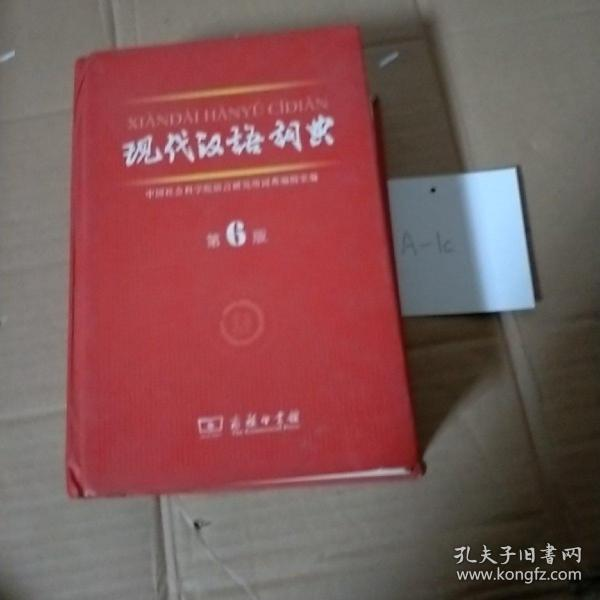 现代汉语词典(第6版)