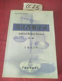 司法改革论评(第一辑)——司法改革研究系列
