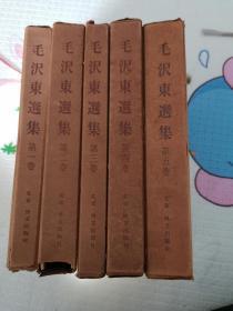 毛泽东选集日文版(全五卷)竖版硬精装