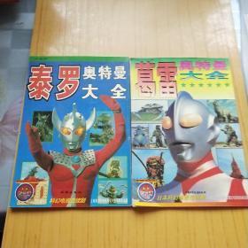 日本科幻电视连续剧-葛雷奥特曼大全.泰罗奥特曼大全.2本合售