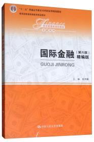 """国际金融(第六版精编版)/经济管理类课程教材·金融系列,""""十二五""""普通高等教育本科国家级规划教材"""