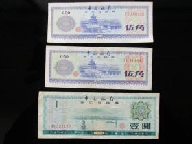 1979年外汇兑换券5角 1元