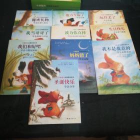 小兔波力品格养成绘本(10本)