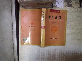 古代汉语(第四册)  校订重排本 。、