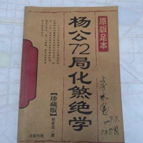 原版足本:杨公72局化煞绝学(私藏签名本)