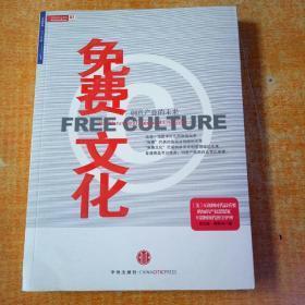 免费文化:创意产业的未来