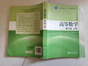 高等数学第六版(上册)