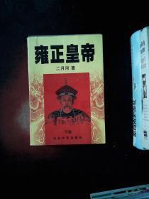 雍正皇帝·下册