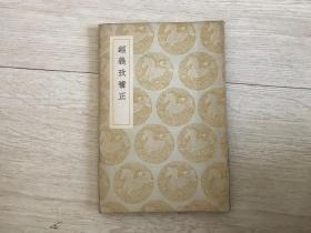 丛书集成初编:经义考补正