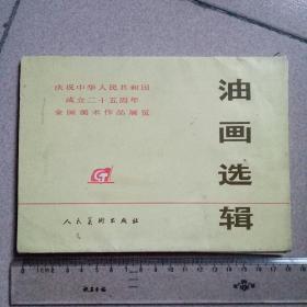 庆祝中华人民共和国成立二十五周年全国美术作品展览《油画选辑》