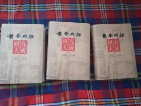 黄帝内经研究大成,1997年北京出版社出版,限量100套的豪华精装版,当年定价八百元一套,一套上中下三厚册全,全品书籍,库存未阅。