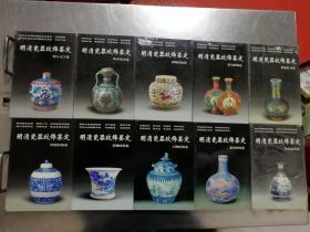 明清瓷器纹饰鉴定 全10册 铁源主编 九五品 实物图 正版现货