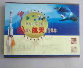 2008中国神舟七号飞船载人航天飞行纪念