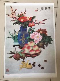 94年年画,祝寿图,辽宁美术出版社出版