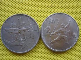 1990年十一届亚运会纪念币 2枚成套(编号2)