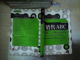 销售ABC(第11版).
