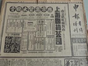1934年5月23日 申报本阜增刊 上海出版 前后出版七十七年  头版上海国货公司半版广告  家声《对于我国远东运动会选手进一言》 敬嘉《关于学生吸烟问题》  樱樱《小金鱼》 中国汽车公司道奇汽车广告(有图案)  汽车新闻  都市中之窃车事件  一九三四式雪佛兰制造情形略述  申报电影专刊  震动苏联电影界的名导演事件   大量民国电影广告 戏曲广告  戏剧广告