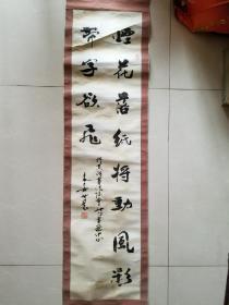 李世宽 书法