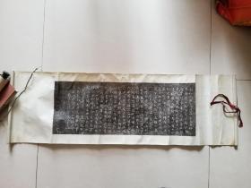 旧裱 兰亭序拓片