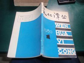 创刊号:文化译丛(1980.1)051216