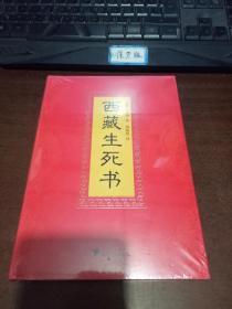 西藏生死书【全新未开封】