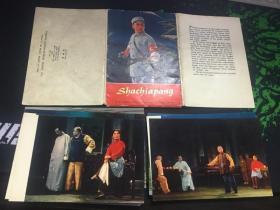 革命现代京剧沙家浜明信片(12枚一套全)英文版(72年1版1印)