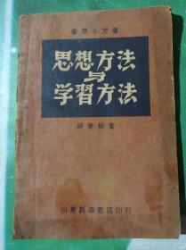 《思想方法与学习方法》,48年山东新华书店版