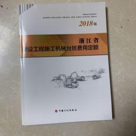 浙江省建设工程施工机械台班费用定额(2018版)