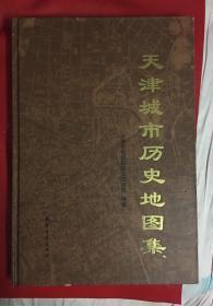 天津城市历史地图集(精装 1版1印)
