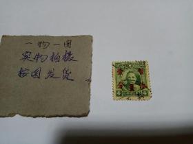 民国邮票,中华民国邮政,民国普14,孙中山像加盖暂作壹分信销邮票
