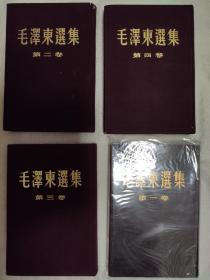 红色文献  毛泽东选集  硬精装 罕见  品相不错