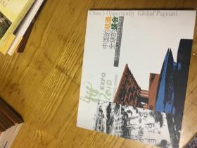 中国的机遇全球的盛会 中国2010年上海世博会邮票珍藏册 全册邮票不缺 .内有世博版票,小本票,小型张等 全